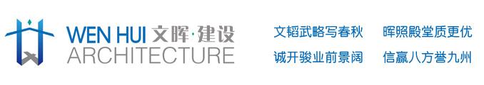 江苏文晖建设万博manbetx官网app下载有限公司官方网站