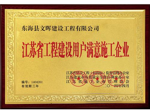 江苏省万博manbetx官网app下载建设用户满意施工企业